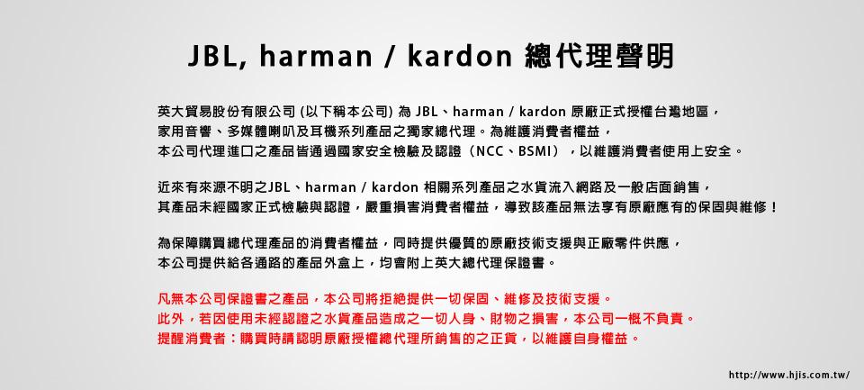 請認明台灣總代理所銷售的之正貨